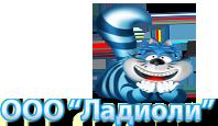 """ООО """"Ладиоли"""""""